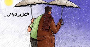"""كاريكاتير اليوم.. ارتباك بين البشر بسبب """"تطرف"""" المناخ - اليوم السابع"""