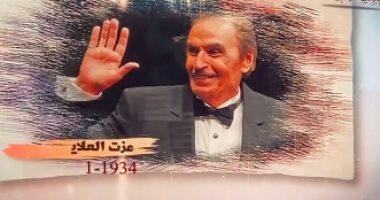 مهرجان الإسكندرية السينمائى يكرم النجوم الراحلين فى 2021.. صور