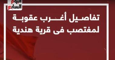 تفاصيل أغرب عقوبة لمغتصب فى قرية هندية.. فيديو