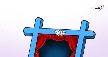 مسرح التريند حفرة سوداء تبتلع الجميع في كاريكاتير اليوم السابع