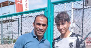 شاهد سيد عبد الحفيظ مع نجله يوسف لاعب فريق 2005 بالأهلي