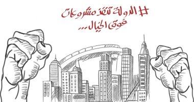الدولة تنفذ مشروعات عملاقة في كاريكاتير اليوم السابع