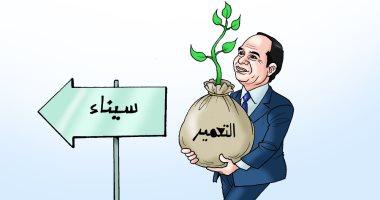 سيناء في عهد الرئيس السيسى بكاريكاتير اليوم السابع