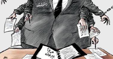 كاريكاتير اليوم.. يد القضاء اللبناني مغلولة عن تحقيقات تفجير مرفأ بيروت