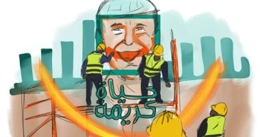 حياة كريمة ترسم الابتسامة على وجوه المواطنين في كاريكاتير اليوم السابع