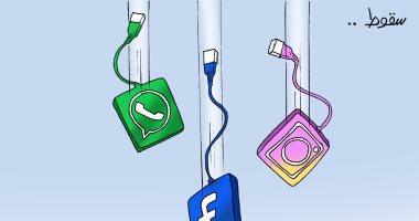 ليلة سقوط فيس بوك.. كاريكاتير للفنان أحمد قاعود