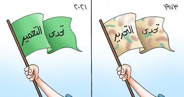 تعمير سيناء.. التحدى الأكبر بعد انتصارات حرب أكتوبر المجيدة.. كاريكاتير