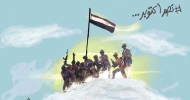 أسطورة النصر في حرب أكتوبر في كاريكاتير اليوم السابع