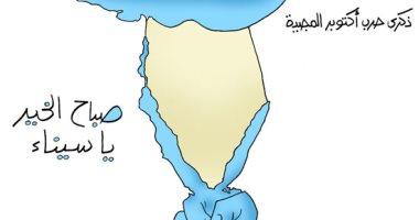 علامة النصر تزين سيناء فى الذكرى الـ48 لانتصارات أكتوبر.. كاريكاتير
