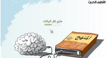 التعليم الحديث يعتمد على مهارات مهنية وتكنولوجية فى كاريكاتير سعودى