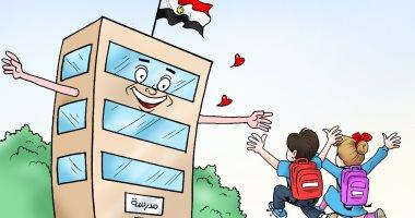 المدارس تستقبل التلاميذ بالأحضان فى كاريكاتير اليوم السابع