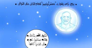 """""""بيج رامى بطلا لمستر أولمبيا للعام الثانى"""" في كاريكاتير اليوم السابع"""