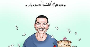 عيد ميلاد الهضبة في كاريكاتير اليوم السابع