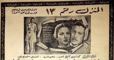 """100 بوستر فيلم.. """"المنزل رقم 13"""" أفلام الجريمة فى السينما المصرية"""