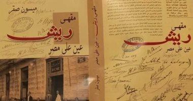 """قرأت لك.. """"مقهى ريش"""" يوثق الحياة الاجتماعية فى مصر ممزوجًا بالوثائق"""