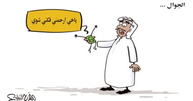 كاريكاتير سعودى ينصح بالتخلص من إدمان الهواتف الذكية