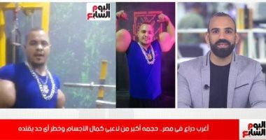 """استشارى تغذية لتليفزيون اليوم السابع: """"أبو دراع"""" بياخد هرمونات ذكورة وهيعانى من الضعف الجنسى"""