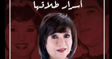 اتجوزت محرم فؤاد علشان أغيظ حبيبى.. عايدة رياض تحكى أسرار طلاقها.. فيديو