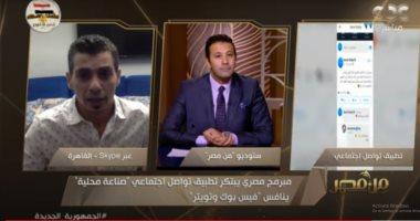 شاهد.. تفاصيل تطبيق تواصل اجتماعى مصرى ينافس فيس بوك وتويتر