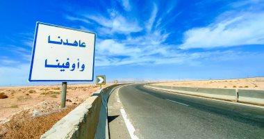 مصر بتحفر الصخر.. طريق الجلالة إنجاز هندسى أدهش العالم