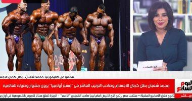 من الأنيميا للعالمية.. محمد شعبان بطل كمال الأجسام فى ظهور خاص على تليفزيون اليوم السابع
