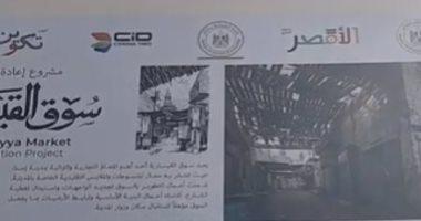سوق قيسارية إسنا السياحى مقر تجارة الأقمشة يتحول لتحفة معمارية بعد تطويره.. لايف