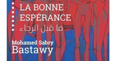 """انطلاق معرض الفنان محمد صبرى بسطاوى """"ما قبل الرجاء"""" بالمركز الثقافى الفرنسى"""