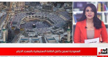 السعودية نيوز |                                              السعودية تسمح بفتح المسجد الحرام بكامل العدد وإقامة المناسبات بالقاعات