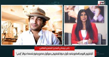 المخرج المصرى العالمى رامى رومانى الفائز بـ 9 جوائز إيمى خلال لقائه على اليوم السابع