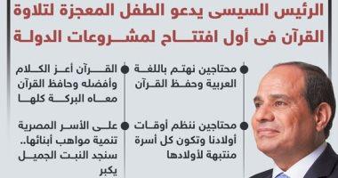الرئيس السيسى يدعو الطفل المعجزة لتلاوة القرآن فى أول افتتاح