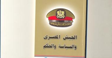 """حسين عبد الرازق فى""""الجيش المصرى والسياسة والحكم"""": 30يونيو ليست انقلابا"""