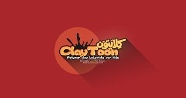 """""""كلايتون"""" أول قناة مصرية لتعليم الأطفال الصلصال على """"يوتيوب"""""""