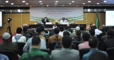 جناح السعودية يختتم البرنامج الثقافى فى معرض القاهرة للكتاب