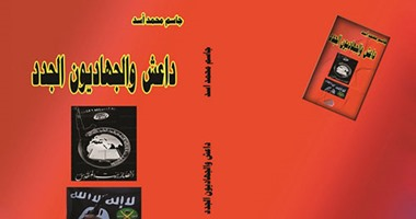 """""""داعش والجهاديون الجدد""""..كتاب عن مراحل تمدد التنظيم الإرهابى داخل العرب"""