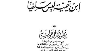 """""""ابن تيمية ليس سلفيًا"""".. كتاب يكشف الخلاف بين شيخ الإسلام وابن حنبل"""