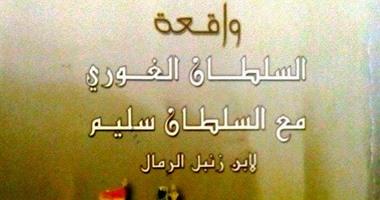 خالد عزب يكتب: حينما احتل العثمانيون مصر