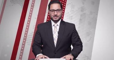 بالفيديو.. شاهد أهم الأخبار حتى الساعة الثانية ظهراً فى نشرة اليوم السابع المصورة