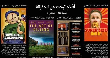 """مؤسسة """"أضف"""" تعلن عن برنامج أفلام دكة فى شهر مارس المقبل"""