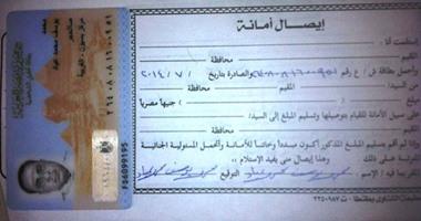 أهالى قرية بالغربية يشترطون توقيع المرشح على إيصالات أمانة لانتخابه