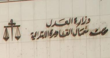 النيابة تأمر بعرض جثة قتيل النادى الصحى بمدينة نصر على الطب الشرعى