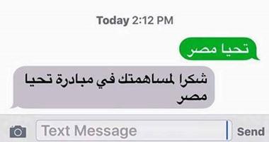 شعب صاحب واجب.. نص رسائل المصريين لصندوق تحيا مصر بعد خطاب السيسى