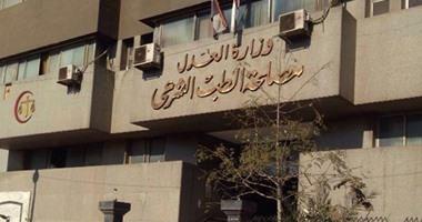 العدل تنتهى من تطوير 22 فرعا للطب الشرعى فى 11 محافظة