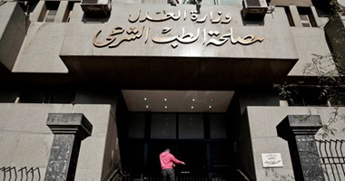 """""""العدل"""": تعيين مدير مشرحة زينهم رئيسا لمصلحة الطب الشرعى"""