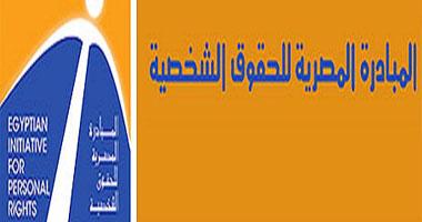 المبادرة المصرية للحقوق الشخصية - أرشيفية