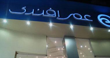 """افتتاح 3 فروع جديدة لـ""""عمر أفندى"""" عقب عمليات التجديد"""