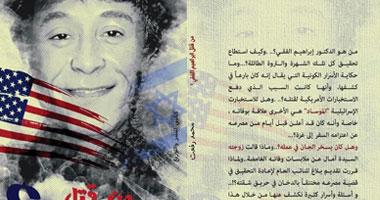 """كتاب """"من قتل إبراهيم الفقي"""""""