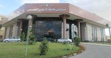 بدء العمل بالعيادات الخارجية بمستشفى جامعة الأزهر التخصصى اليوم