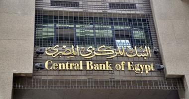 البنك المركزى يطرح غدا أذون خزانة بـ7.5 مليار جنيه