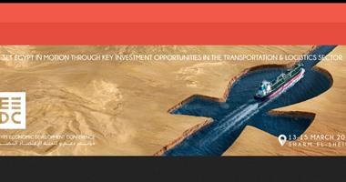 خبير اقتصادى: المؤتمر الاقتصادى يعيد مصر لبؤرة اهتمام المستثمرين الأجانب