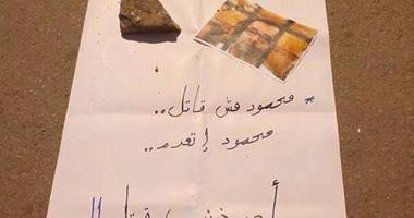 طلاب الإخوان بجامعة الإسكندرية ينددون بإعدام قاتل أطفال سيدى جابر